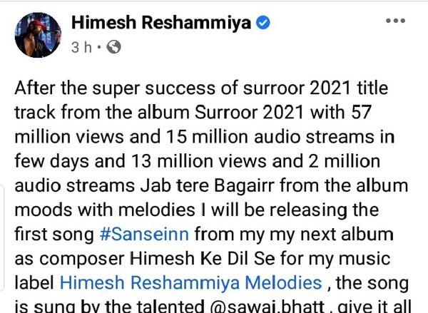 हिमेश रेशमिया ने सोशल मीडिया पर पोस्ट कर दी जानकारी।