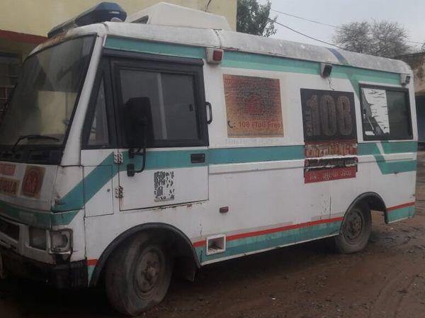 जिले में कई एंबुलेंस खस्ता हाल में हैं। अंदर सारे जरूरी उपकरण खराब पड़े हैं।