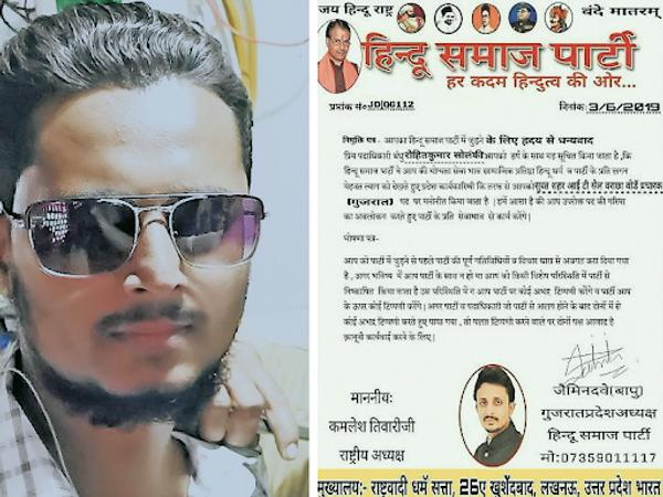आरोपी अशफाक ने फर्जी नाम रोहित सोलंकी रखा था (बाएं) और हिंदू समाज पार्टी का पत्र। - Dainik Bhaskar