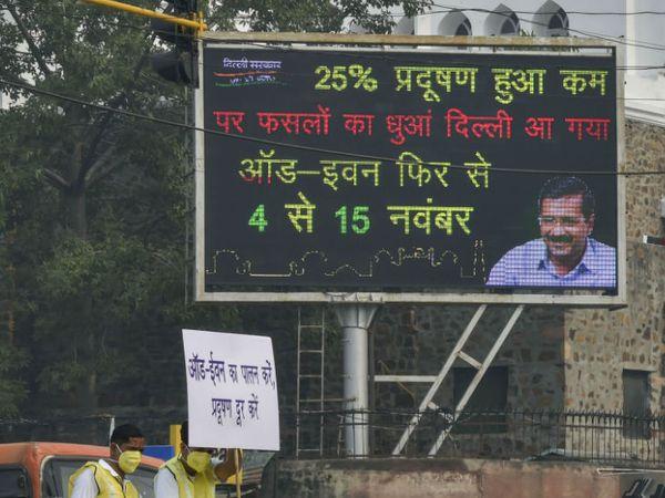 दिल्ली में सरकारी विज्ञापनों में 25% प्रदूषण घटने का दावा। - Dainik Bhaskar
