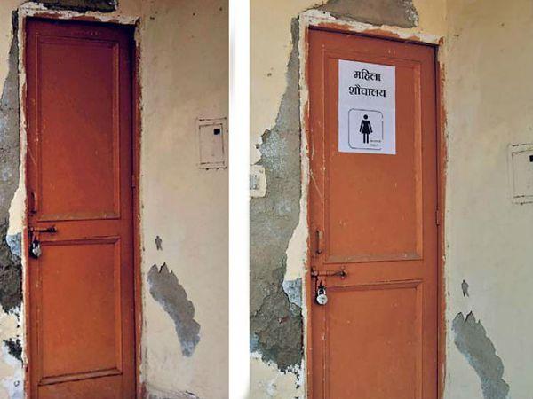 ताला बंद है, दरवाजे पर अब लिखा गया महिला शौचालय । - Dainik Bhaskar