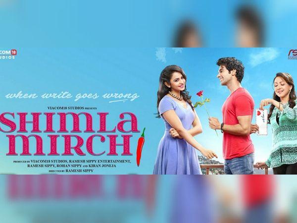 फिल्म शिमला मिर्च का पोस्टर। - Dainik Bhaskar