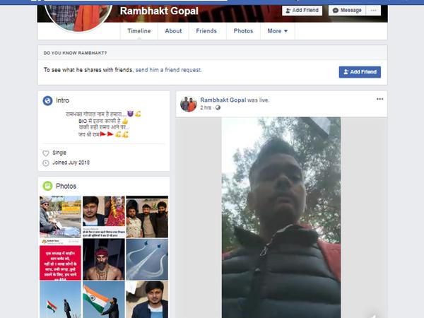 आरोपी युवक की फेसबुक प्रोफाइल का स्क्रीन शॉट।