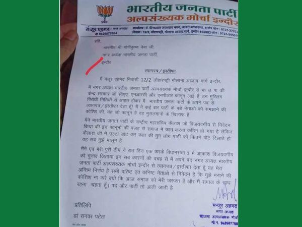 भाजपा अल्पसंख्यक मोर्चा अध्यक्ष का यह पत्र सोशल मीडिया में वायरल हो रहा। - Dainik Bhaskar