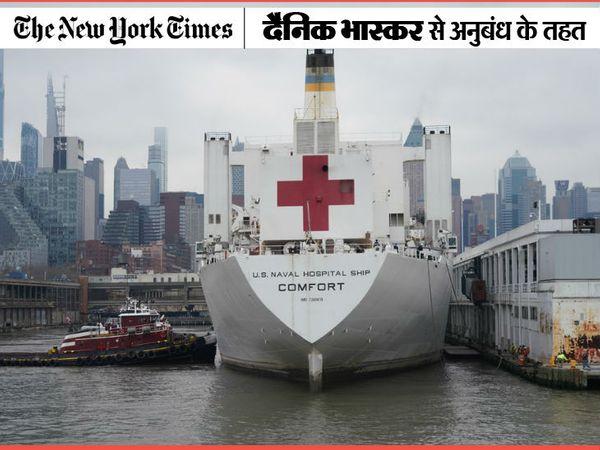 अमेरिका: न्यूयॉर्क में मरीजों के इलाज के लिए बनाया गया हॉस्पिटल शिप। - Dainik Bhaskar