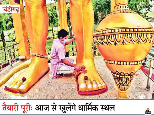 तस्वीर चंडीगढ़ के सेक्टर-18 स्थित हनुमान मंदिर की है। मंदिर परिसर और प्रतिमाओं की साफ-सफाई का काम जारी है। - Dainik Bhaskar