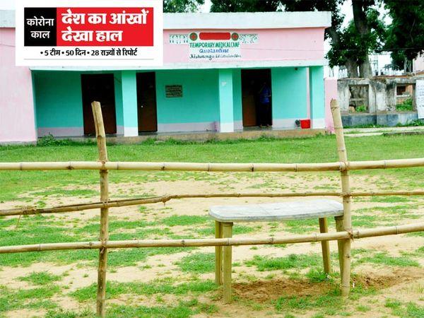 ओडिशा में 6798 ग्राम पंचायत हैं, इनमें 16828 से अधिक क्वारैंटाइन सेंटर बनाए गए हैं। - Dainik Bhaskar
