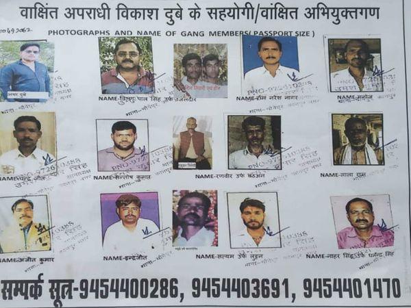 कानपुर पुलिस ने 3 जुलाई को शूटआउट कांड के वांटेड की फोटो जारी की थी। - Dainik Bhaskar
