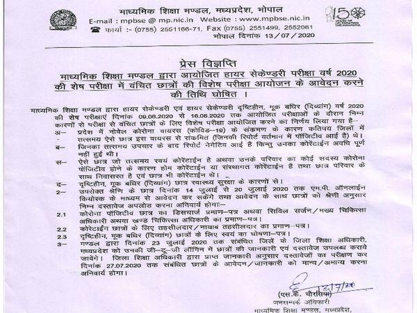 मंडल ने सोमवार को इस संबंध में आदेश भी जारी कर दिए।