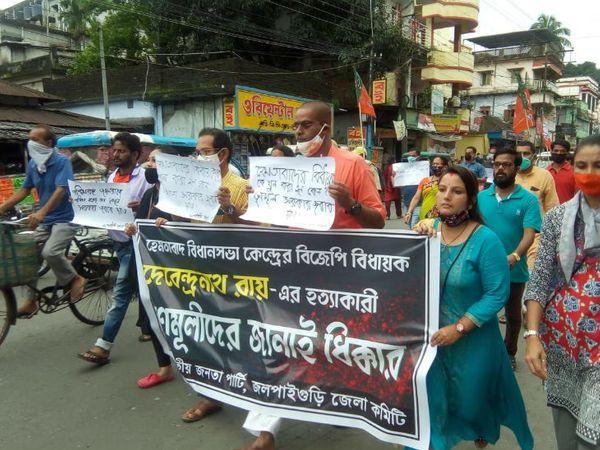 भाजपा विधायक देवेंद्र नाथ रॉय की हत्या के विरोध में कार्यकर्ताओं ने जलपाईगुड़ी कोतवाली थाना के पास विरोध प्रदर्शन किया।