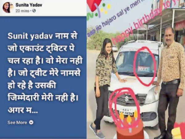 सुनीता ने फेसबुक पर पोस्ट कर ट्वीट को बताया फर्जी, उसके पिता की कार। - Dainik Bhaskar