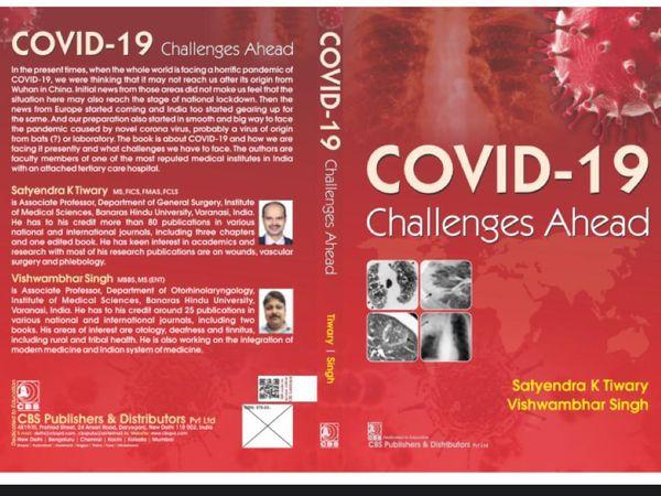 पीएम मोदी ने बीएचयू के डॉक्टरों द्वारा लिखी गई इस पुस्तक के लिए उनके शुभकामनाएं दी हैं। उन्होंने कहा है कोरोना का लेकर जागरुकता फैलाने में यह काफी अहम साबित होगा। - Dainik Bhaskar