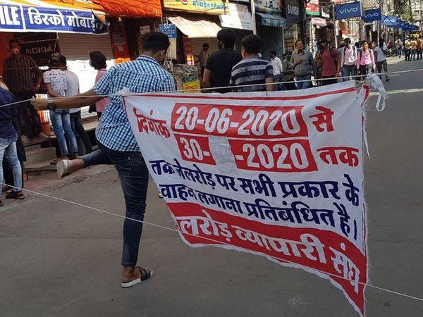 कोरोना संक्रमण को देखते हुए सबसे व्यस्त बाजारों में से एक जेल रोड पर वाहनों के प्रवेश पर प्रतिबंध का बैनर लगा दिया गया है। - Dainik Bhaskar