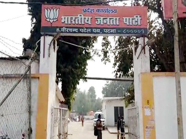 विधानसभा चुनाव की तैयारी के लिए पार्टी ऑफिस में बैठकें हो रही थी। - Dainik Bhaskar