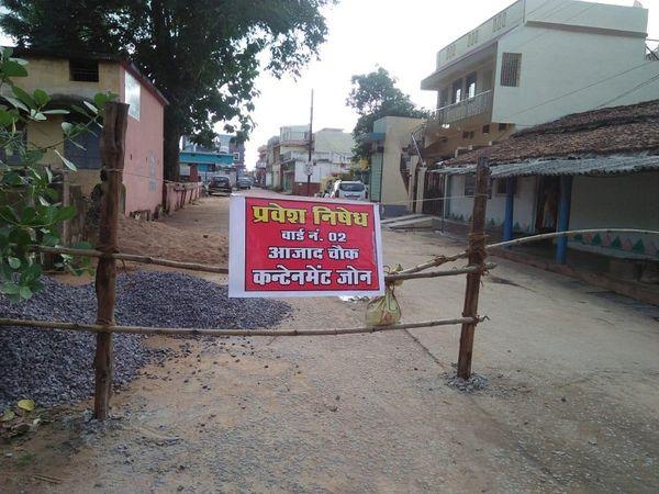 तस्वीर गरियाबंद जिले की है। वार्ड नंबर दो के इलाके को कोरोना संक्रमित पाए जाने के बाद कंटेनमेंट जोन बना दिया गया है। यहां लोगों को सिर्फ मेडिकल एमरजेंसी की सूरत में ही घरों से बाहर आने की अनुमति है। - Dainik Bhaskar