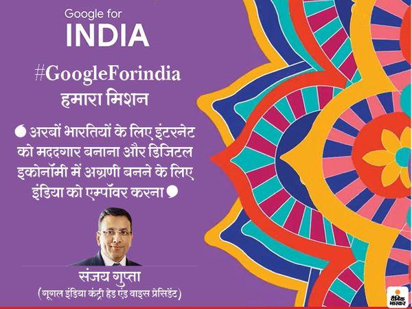 इवेंट में गूगल और अल्फाबेट के सीईओ सुंदर पिचई ने अगले 5 से 7 साल में भारत में लगभग 75000 करोड़ रुपए निवेश करने की घोषणा भी की - Dainik Bhaskar