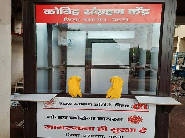 पटना के राजवंशी नगर में कोविड सेंटर खोला गया है। - Dainik Bhaskar