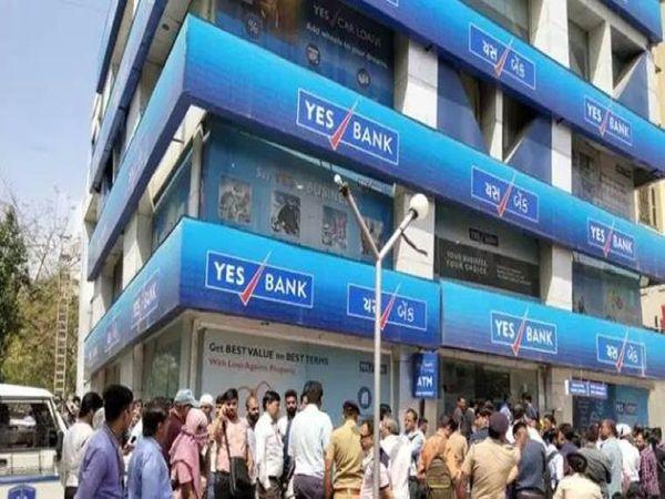 यस बैंक के एफपीओ में 200 करोड़ रुपए का हिस्सा कर्मचारियों के लिए आरक्षित है - Dainik Bhaskar