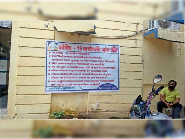 बेकापुर में लगाया गया कंटेनमेंट जोन का पोस्टर। - Dainik Bhaskar