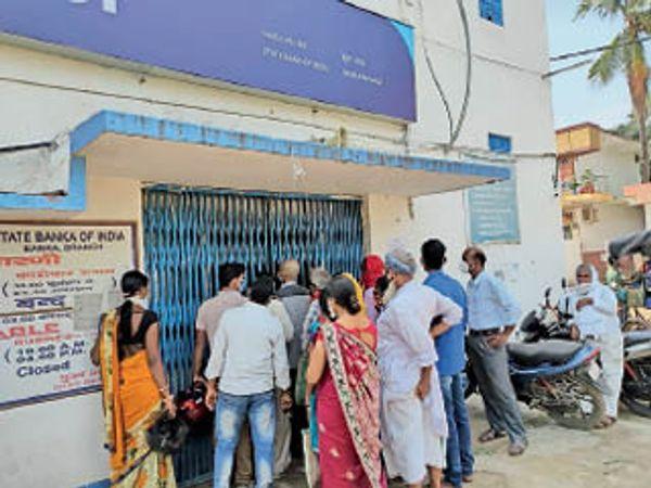 शाखा के बाहर लोगों की भीड़। - Dainik Bhaskar