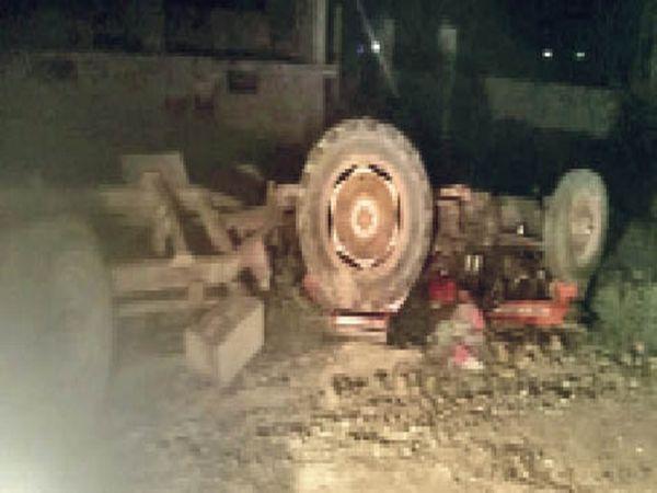 मंगलवार रात हुए हादसे में डंपर की टक्कर से पलटा ट्रैक्टर। - Dainik Bhaskar