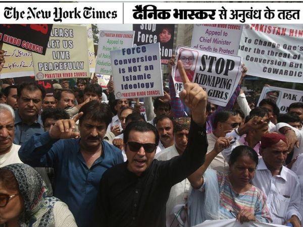 फोटो बीते साल कराची में हिंदू लड़कियों के जबरन इस्लाम में परिवर्तन कराने के खिलाफ विरोध प्रदर्शन की है। (फरीद खान/एसोसिएटेड प्रेस) - Dainik Bhaskar