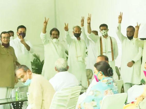 विधायक दल की बैठक के दौरान कांग्रेस विधायकों ने विक्ट्री साइन दिखाया।
