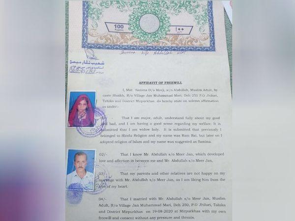 पाकिस्तान में हिंदू लड़कियों से एफिडेविट पर लिखवाया जा रहा है कि वह अपनी मर्जी से शादी कर रही हैं और धर्म परिवर्तन कर रही हैं ताकि कोई कानूनी पेंच न हो।