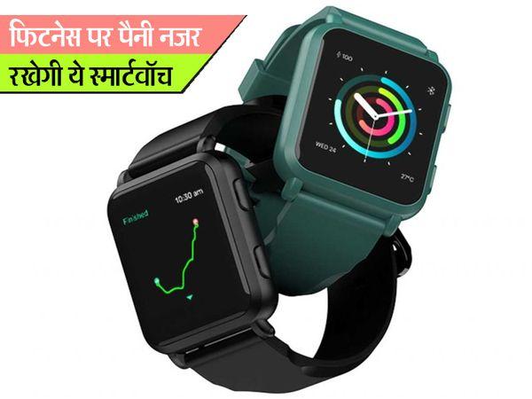 स्मार्टवॉच फिटनेस के लिए इसलिए जरूरी हो जाती है क्योंकि इसमें ऐसे कई फीचर्स होते हैं जो आपको फिटनेस को लेकर बार-बार अलर्ट करते हैं - Dainik Bhaskar