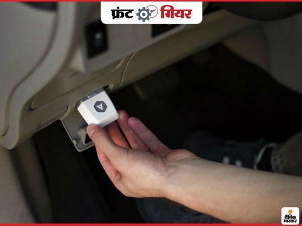 ओबीडी डिवाइस जो भी जानकारी कार के ईसीयू यूनिट से कलेक्ट करेगा, ऐप के जरिए उसे फोन पर देखाता है। ऐसे में समय रहते उस समस्या को ठीक किया जा सकता है। - Dainik Bhaskar