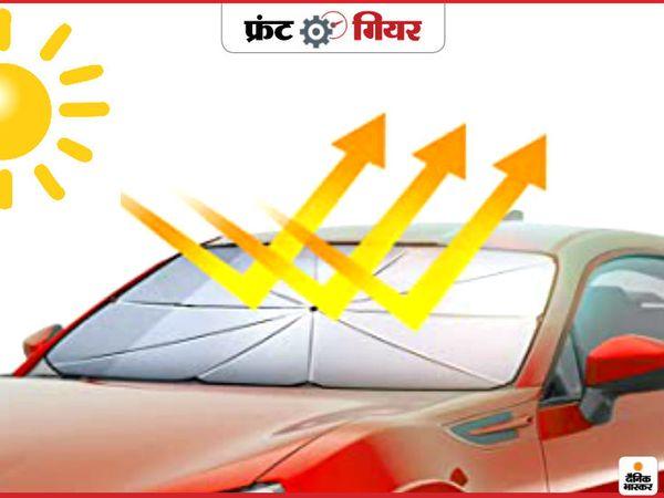 इसका एक फायदा यह भी है कि इसे लगाने से तेज धूप सीधे कार के डैशबोर्ड पर नहीं पड़ती, जिससे इंटीरियर में लगा प्लास्टिक मटेरियल और अंदर की एक्सेसरीज भी सुरक्षित रहती है। - Dainik Bhaskar
