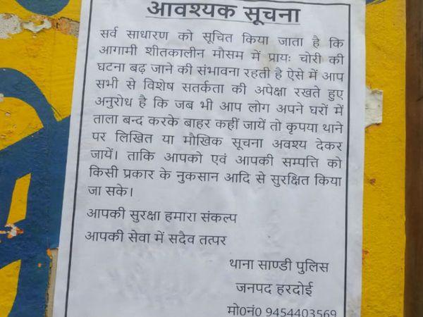 हरदोई में साण्डी थाना क्षेत्र में लगे पोस्टर। - Dainik Bhaskar