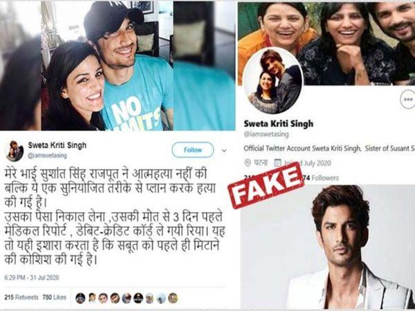 सुशांत के परिवार के सदस्यों के नाम पर भी सोशल मीडिया में कई फेक अकाउंट तैयार किए गए और उनसे फेक रिपोर्ट साझा किया गया। - Dainik Bhaskar