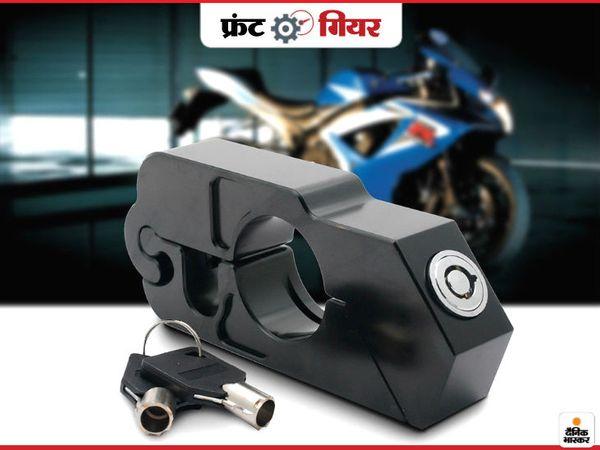 इसे खोलने-बंद करने में लगभग 10 सेकंड का समय लगता है, इसे हर उस टू-व्हीलर में आसानी से इस्तेमाल किया जा सकता है, जिसका ग्रिप साइज 27-38 एमएम तक है। - Dainik Bhaskar