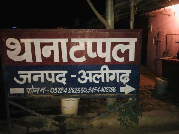 दिल्ली से करीब 90 किलोमीटर दूर अलीगढ़ जिले के टप्पल कस्बे में मई 2019 में ढाई साल की मासूम के साथ दुष्कर्म के बाद दरिंदों ने हत्या कर दी थी।