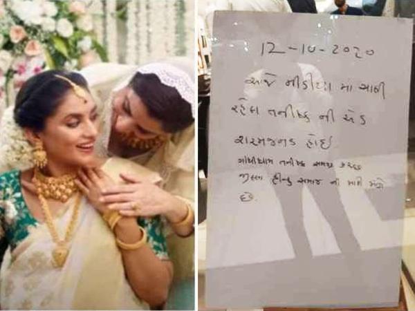 (बाएं) तनिष्क के ऐड में हिंदू लड़की को मुस्लिम बहू बताया गया था। (दाएं) शोरूम ने दरवाजे पर माफी चिपकाई। - Dainik Bhaskar