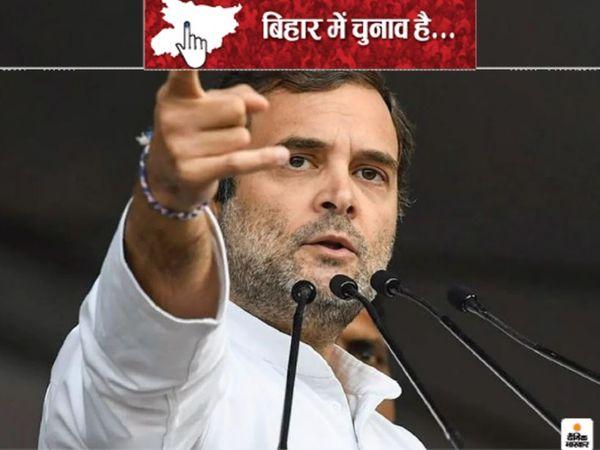 राहुल गांधी के कार्यक्रम को लेकर दिल्ली से लेकर पटना तक तैयारी चल रही है। - Dainik Bhaskar