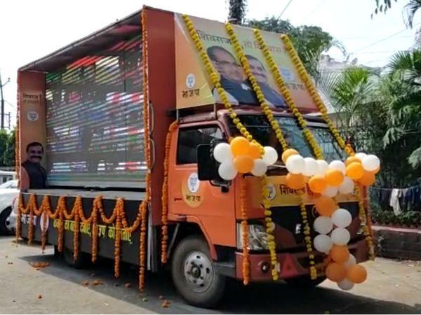 भोपाल के भाजपा कार्यालय से यह रथ रवाना किए गए। यह 28 विधानसभा सीटों में पार्टी का प्रचार करेंगे।
