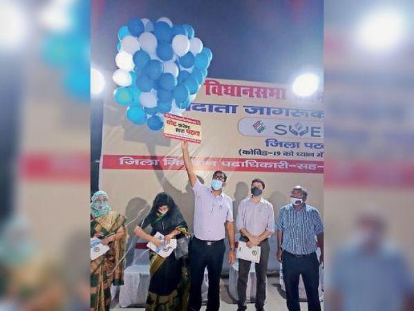 स्वीप कोषांग द्वारा आयोजित मतदाता जागरुकता रैली का निरीक्षण करने के साथ गुब्बारा उड़ाकर डीएम कुमार रवि ने मतदाताओं के बीच मतदान के लिए जागरुकता का संदेश दिया। - Dainik Bhaskar