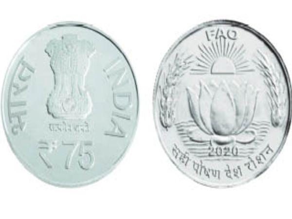 सिक्का जारी - Dainik Bhaskar