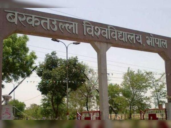 बरकतउल्ला विश्वविद्यालय (फाइल फोटो) - Dainik Bhaskar