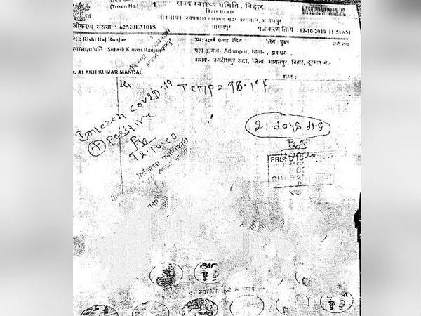 कोरोना का यही फर्जी रिपोर्ट सदर अस्पताल से जारी हुई है। - Dainik Bhaskar