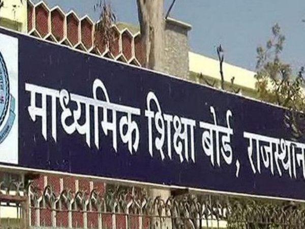 राजस्थान सेकेंड्री एजुकेशन बोर्ड ने 9वीं से 12वीं तक के सिलेबस में कई बदलाव किए हैं। - Dainik Bhaskar
