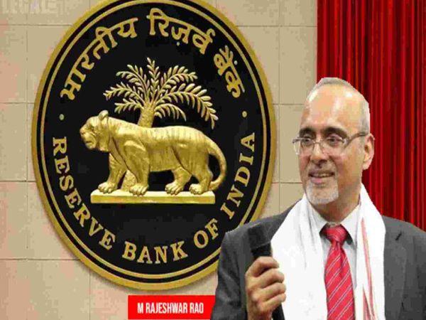 RBI के नए डिप्टी गवर्नर एम राजेश्वर राव ने कहा, माइक्रोफाइनेंस इंस्टीट्यूशंस के रेगुलेशन की भी समीक्षा हो सकती है - Dainik Bhaskar