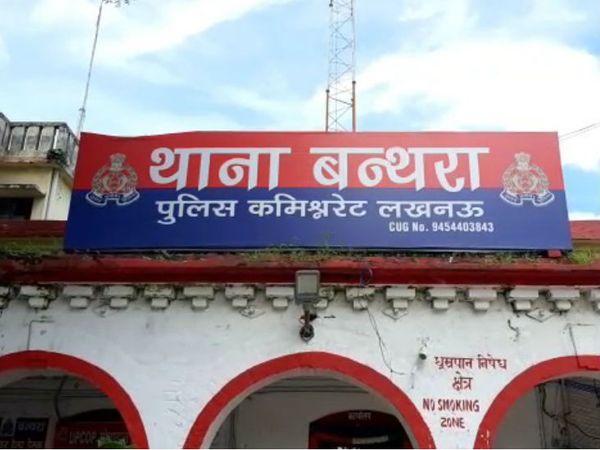 बंथरा पुलिस ने आरोपी कोटेदार को हिरासत में लिया है। - Dainik Bhaskar