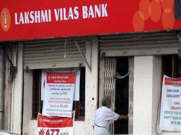 आरबीआई ने कहा कि लक्ष्मी विलास बैंक पिछले तीन सालों से लगातार घाटा पेश कर रहा है। इसकी नेटवर्थ भी घट रही है। ऐसा अनुमान है कि बैंक को लगातार आगे भी घाटा होता रहेगा - Dainik Bhaskar