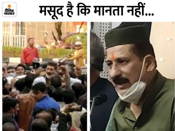 विधायक मसूद ने सरकार और खासकर गृहमंत्री पर जमकर हमला बोला। इस दौरान पीसीसी पहुंचने के दौरान सोशल डिस्टेंसिंग का पालन नहीं किया। कम लोग ही मास्क पहने दिखे। - Dainik Bhaskar