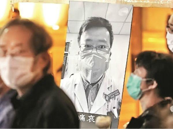 हांगकांग और चीन में कई स्थानों पर कोरोना वायरस फैलने की जानकारी देने वाले डॉ. ली को श्रद्धाजलि दी गई। - Dainik Bhaskar