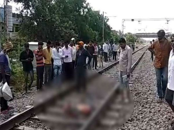 ट्रेन से कटकर दी जान - Dainik Bhaskar