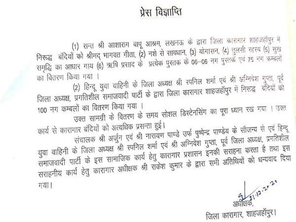 कंबल बांटने के इस कार्यक्रम को शाहजहांपुर जेल ने सरकारी कार्यक्रम बना दिया। इसके लिए बाकायदा प्रेस नोट जारी किया गया।